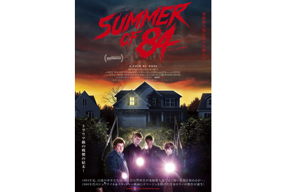 『サマー・オブ・84』2017 (C) Gunpowder & Sky, LLC