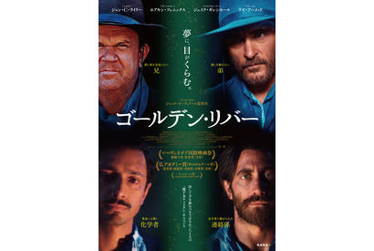 『ゴールデン・リバー』(C) 2018 Annapurna Productions, LLC. and Why Not Productions. AllRights Reserved.