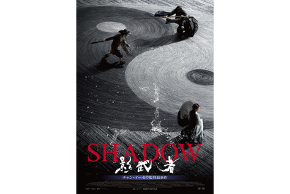 『SHADOW/影武者』(C)2018 Perfect Village Entertainment HK Limited Le Vision Pictures(Beijing)Co.,LTD Shanghai Tencent Pictures Culture Media Company Limited ALL RIGHTS RESERVED