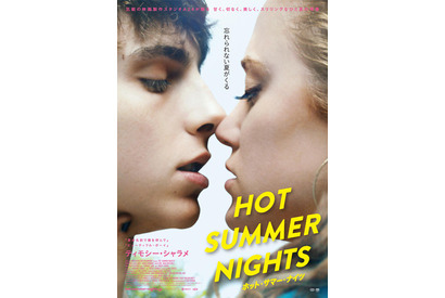 『HOT SUMMER NIGHTS/ホット・サマー・ナイツ』 (C) 2017 IMPERATIVE DISTRIBUTION, LLC. All rights reserved.