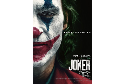 『ジョーカー』(C)2019 Warner Bros. Ent. All Rights Reserved TM & (C) DC Comics