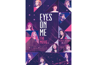 『EYES ON ME:The Movie』(C)STONE MUSIC ENTERTAINMENT, OFF THE RECORD ENTERTAINMENT