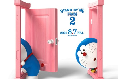 『STAND BY ME ドラえもん2』(C)2020「STAND BY MEドラえもん2」製作委員会