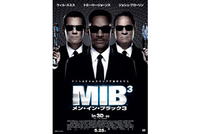 『メン・イン・ブラック3』 -(C) 2011 Columbia Pictures Industries, Inc. All rights reserved.