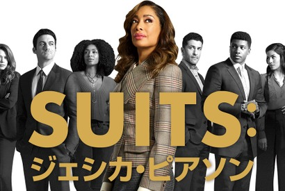 「SUITS:ジェシカ・ピアソン」(c) 2018 Universal Cable Productions, LLC. ALL RIGHTS RESERVED.