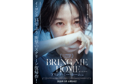 『ブリング・ミー・ホーム(原題)』 (c)  2019 Warner Bros. Ent. All Rights Reserved