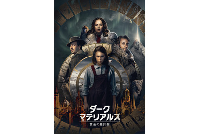 「ダーク・マテリアルズ/黄金の羅針盤」 (C)2019 Home Box Office, Inc. All Rights Reserved. HBO(R) and related channels and service marks are the property of Home Box Office, Inc.