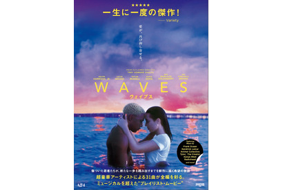 『WAVES/ウェイブス』(C)2019 A24 Distribution, LLC. All rights reserved.