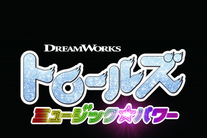 『トロールズ ミュージック★パワー』A UNIVERSAL PICTURE (C)2020 DREAMWORKS ANIMATION LCC.ALL RIGHTS RESERVED.