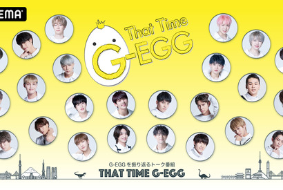「That Time G-EGG」(C)Y-NA ENTERTAINMENT