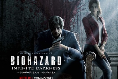 「BIOHAZARD:Infinite Darkness」(C)CAPCOM CO., LTD. ALL RIGHTS RESERVED.