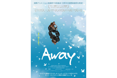 『Away』(C)2019 DREAM WELL STUDIO. All Rights Reserved.