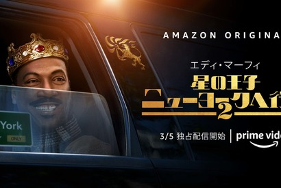 『星の王子ニューヨークへ行く 2』(c)Images courtesy of Amazon Studios