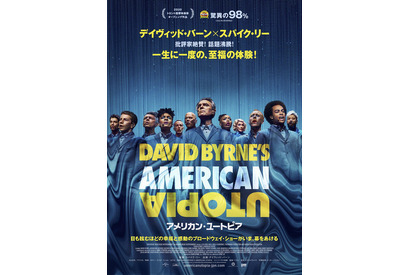 『アメリカン・ユートピア』 (C)2020 PM AU FILM, LLC AND RIVER ROAD ENTERTAINMENT, LLC ALL RIGHTS RESERVED