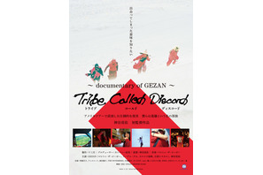 Tribe Called Discord:Documentary of GEZAN