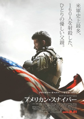 『アメリカン・スナイパー』ポスター(C)2014 WARNER BROS. ENTERTAINMENT INC., WV FILMS IV LLC AND RATPAC-DUNE ENTERTAINMENT LLC-U.S., CANADA, BAHAMAS & BERMUDA.(C) 2014 VILLAGE ROADSHOW FILMS (BVI) LIMITED, WARNER BROS. ENTERTAINMENT INC. AND RATPAC-DUNE ENTERTAINMENT LLC-ALL OTHER TERRITORIES.