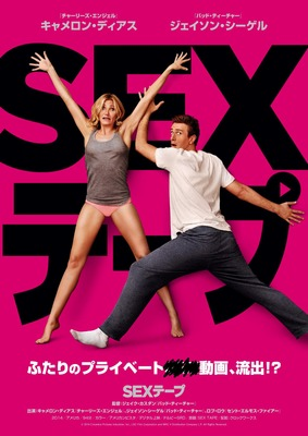 『SEX テープ』ポスタービジュアル (C)2014 Columbia Pictures Industries, Inc., LSC Film Corporation and MRC II Distribution Company L. P. All Rights Reserved.