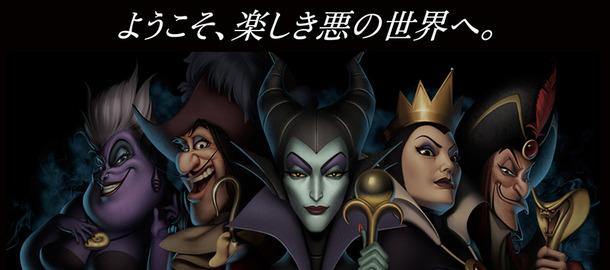 【ディズニー】妖しく美しいヴィランズが東京メトロを