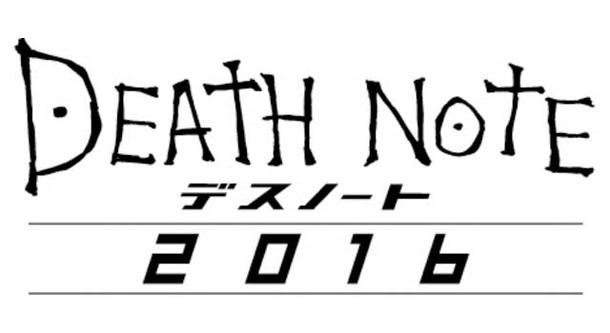 『デスノート 2016』(仮) (C) 2016「DEATH NOTE」FILM PARTNERS