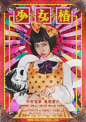 少女椿 映画