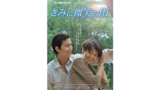 『きみに微笑む雨』ポスター画像 -(C) (C)2009 PANACINEMA Corp., Zonbo Media All Rights