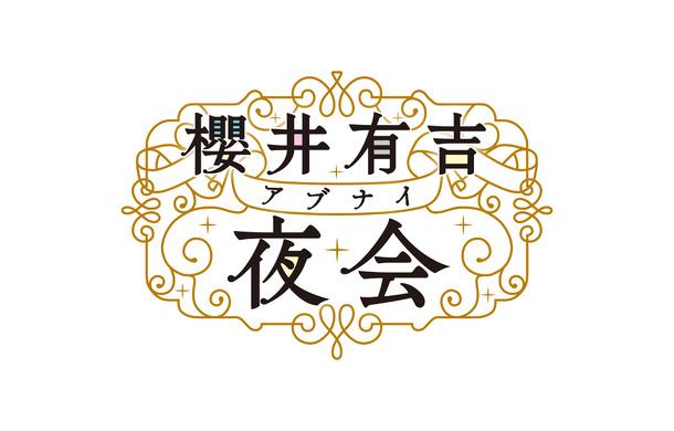 山田涼介、金目鯛の煮つけの腕前...