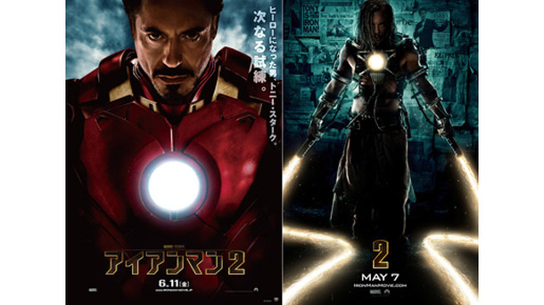 『アイアンマン2』ポスタービジュアル Iron Man 2, the Movie: (C) 2010 MVL Film Finance LLC. Iron Man, the Character: TM & (C) 2010 Marvel Entertainment, LLC & subs. All Rights Reserved.