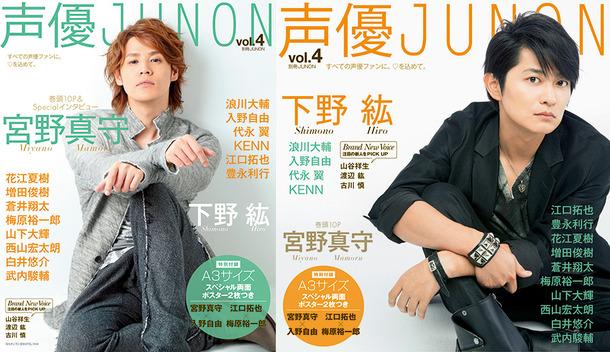 「声優JUNON vol.4」表紙&裏表紙