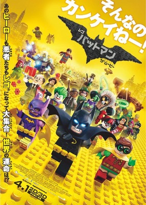 『レゴバットマン ザ・ムービー』ポスター (C)The LEGO Group.TM & (C) DC Comics. (C)2016 Warner Bros. Ent. All Rights Reserved.