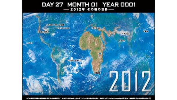 日本が消滅? 『2012』以降の激変した世界の様相を記した世界地図が ...