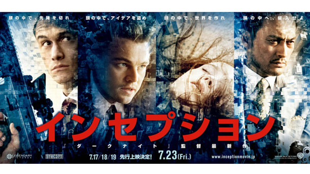 『インセプション』 -(C) 2010 WARNER BROS.ENTERTAINMENT INC.