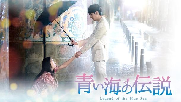 イ・ミンホ、3年ぶりドラマ復帰作「青い海の伝説」Mnetで初放送! 人魚と詐欺師のラブストーリー