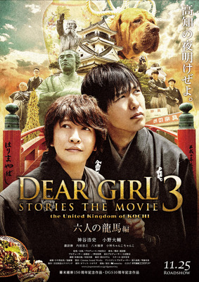 Dear Girl~Stories~THE MOVIE3 the United Kingdom of KOCHI 六人の龍馬編