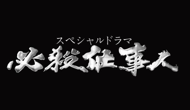 必殺仕事人2020 動画