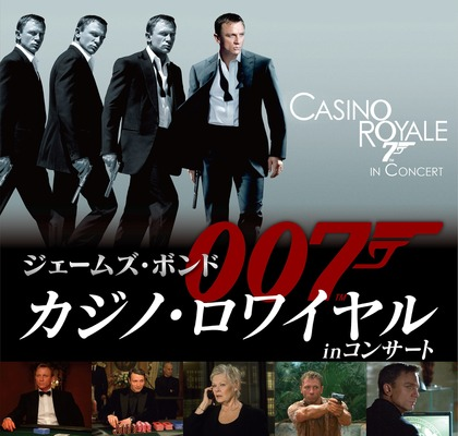 『ジェームズ・ボンド 007「カジノ・ロワイヤル」in コンサート』(C) 2018 Danjaq, MGM. 007 Gun Logo and related James Bond Trademarks, TM Danjaq. All Rights Reserved.