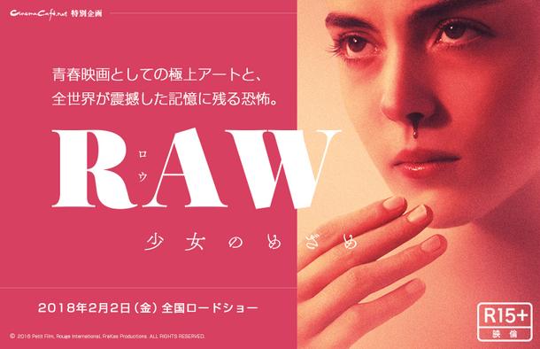 『RAW~少女のめざめ~』