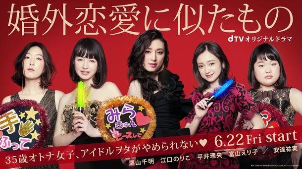 dTVオリジナルドラマ「婚外恋愛に似たもの」(C)エイベックス通信放送