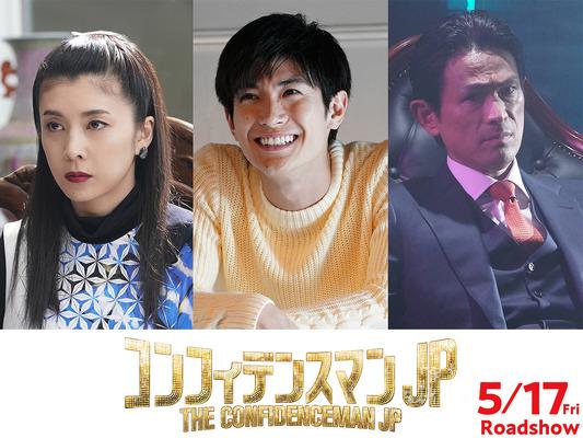 『コンフィデンスマンJP』(C)2019「コンフィデンスマンJP the movie」