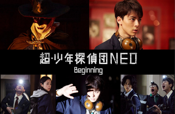 『超・少年探偵団NEO ーBeginningー』(C)2019 PROJECT SBD-NEO