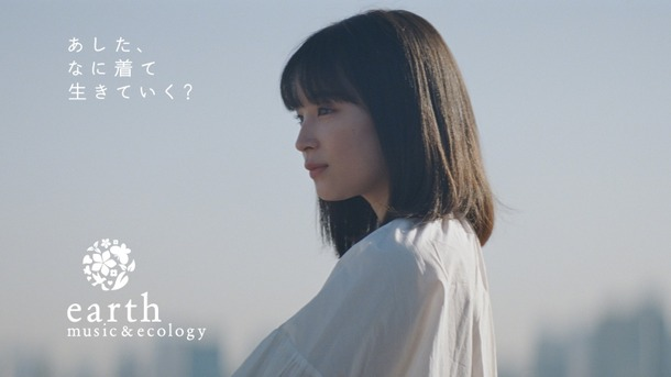 earth music&ecology新TVCM「エシカルへ」篇