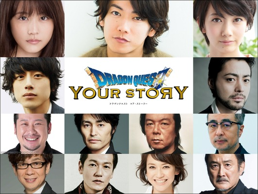 『ドラゴンクエスト ユア・ストーリー』ボイスキャスト (C)2019「DRAGON QUEST YOUR STORY」製作委員会(C)1992 ARMOR PROJECT/BIRD STUDIO/SPIKE CHUNSOFT/SQUARE ENIX All Rights Reserved.