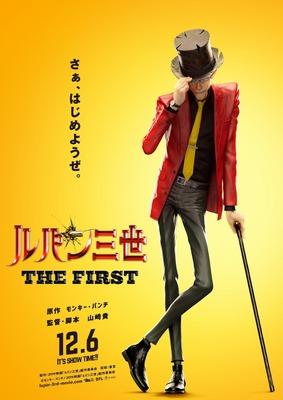 ルパン三世』初の3DCGで23年ぶりスクリーンに登場!監督は山崎貴