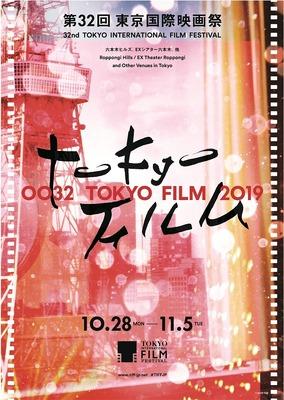 MOVIEブログ】東京国際映画祭 神業ロゴ | cinemacafe.net