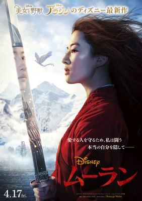 【2020最新版】ディズニー実写化映画一覧 ...