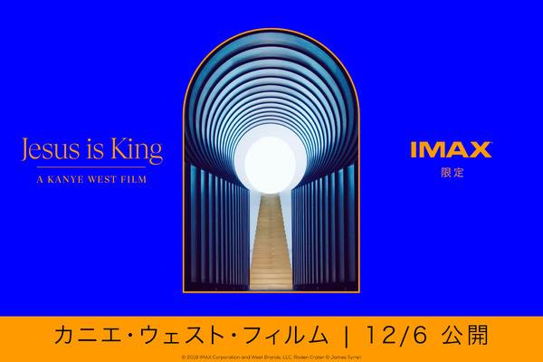 IMAX映画『ジーザス・イズ・キング』   (C)2019 IMAX Corporation and West Brands, LLC. All Rights Reserved. Roden Crater (C)James Turrell