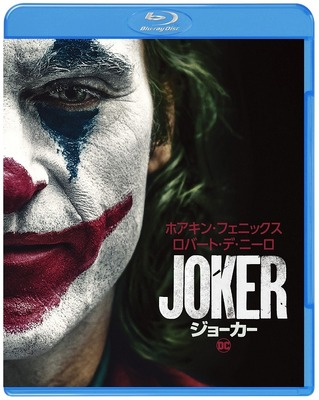 『ジョーカー』TM & (C) DC. Joker (C) 2019 Warner Bros. Entertainment Inc., Village Roadshow Films (BVI) Limited and BRON Creative USA, Corp. All rights reserved.