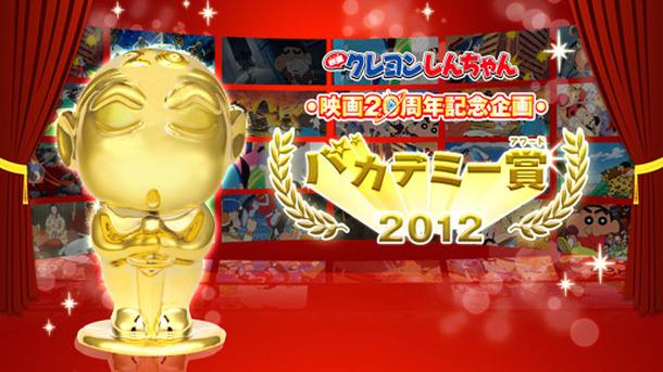 映画『クレヨンしんちゃん』20周年特別企画「バカデミー賞(アワード)2012」