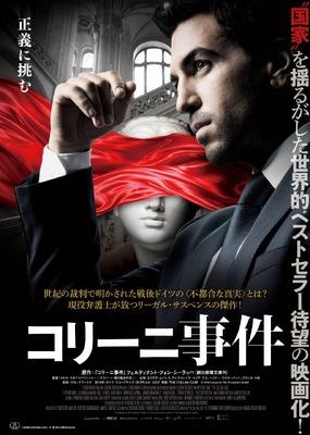国家を揺るがした小説が映画化!現役弁護士が放つリーガル・サスペンス ...