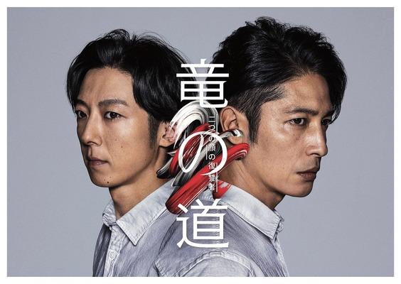 竜の道」放送延期…竹野内豊主演「素敵な選TAXI」再放送 | cinemacafe.net