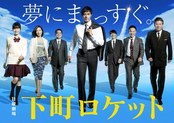 「下町ロケット」(C)TBS